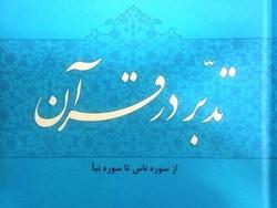 « تدبر در قرآن»؛ از سوره ناس تا سوره نبأ
