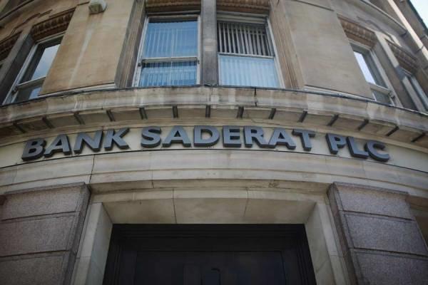 بانک صادرات شعبه لندن PLC