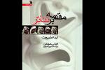 کتاب «مقدمه بر تئاتر» به چاپ هفتم رسید