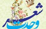 فراخوان دومین کنگره مجازی شعر وحدت اسلامی منتشر شد