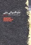 کتاب «علیه افسردگی ملی» نوشته ژولیا کریستوا منتشر شد