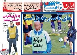 صفحه اول روزنامههای ورزشی ۴ آبان ۹۵