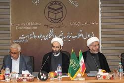 تقویت بینه های اصلی دانش های اسلامی، ضرورت امت اسلامی است