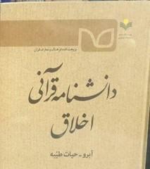 «دانشنامه قرآنی اخلاق» منتشر شد