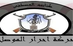 """""""أحرار الموصل"""" تتبنى قتل قيادي بارز في """"ديوان الغنائم"""""""