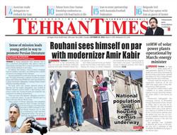 صفحه اول روزنامههای انگلیسی ۴ آبان ۹۵