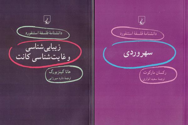 ترجمه دانشنامه استنفورد به کتاب ۶۲ رسید
