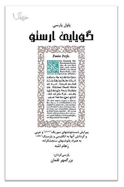 چاپ کتابی از فیلسوف ایران باستان برای نخستینبار
