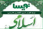 نسخه اسلامی نرمافزار تایپ گفتاری رونمایی شد