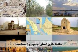 پاییز و زمستان؛ فصول خوب گردشگری در استان بوشهر/ اینجا هوا عالی است