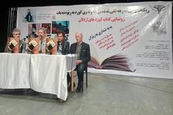 ورق زدن تاریخ در کردستان/کوردانی ئهردهلان در سنندج رونمایی شد