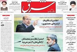 صفحه اول روزنامههای ۵ آبان ۹۵