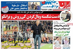 صفحه اول روزنامههای ورزشی ۵ آبان ۹۵