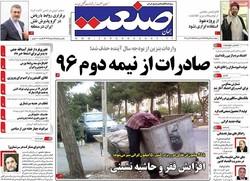 صفحه اول روزنامههای اقتصادی ۵ آبان ۹۵
