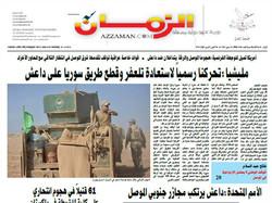 صفحه اول روزنامههای عربی ۵ آبان ۹۵