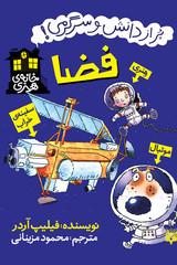 مجموعهای «پر از دانش و سرگرمی» برای بچهها منتشر شد
