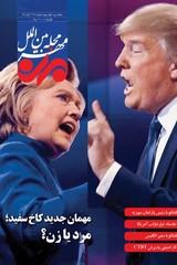 شماه 17 مجله بین الملل مهر