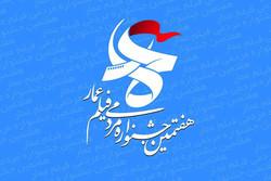 انجمن سینمای انقلاب و دفاع مقدس ۸ اثر به جشنواره «عمار» ارسال کرد