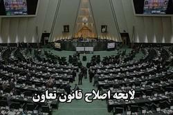 لایحه اصلاح قانون تعاون در دستور کار کمیسیون اقتصادی قرار گرفت