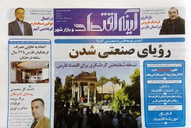 نخستین ماهنامه تخصصی اقتصادی فارس منتشر شد