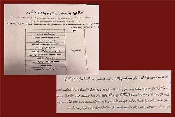 جوابیه دانشگاه آزاد به وزارت علوم/ انتشار مدارک علیه غیرانتفاعیها
