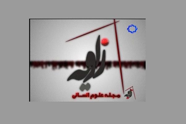 اسناد کودتای ۲۸ مرداد و سقوط دولت مصدق در زاویه بررسی شد