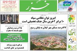 صفحه اول روزنامه های استان گیلان ۶ آبان ۹۵