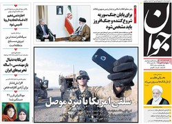 صفحه اول روزنامههای ۶ آبان ۹۵