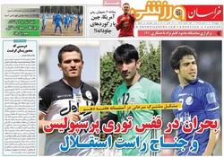 صفحه اول روزنامههای ورزشی ۶ آبان ۹۵