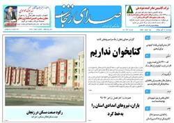 صفحه اول روزنامههای استان زنجان ۶ آبان ۹۵