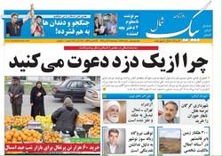 صفحه اول روزنامه های مازندران ۶ آبانماه ۹۵