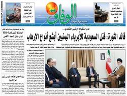 صفحه اول روزنامههای عربی ۶ آبان ۹۵