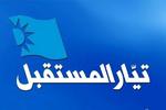 اعلام حمایت جریان «المستقبل» لبنان از میشل عون