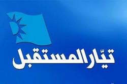 جریان المستقبل لبنان