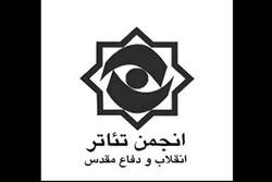 پیام انجمن تئاتر انقلاب و دفاع مقدس در پی حادثه تروریستی اهواز