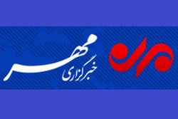 آرم خبرگزاری مهر