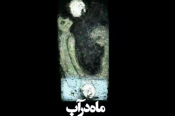 محمد یعقوبی با «ماه در آب» به تئاتر باران میآید