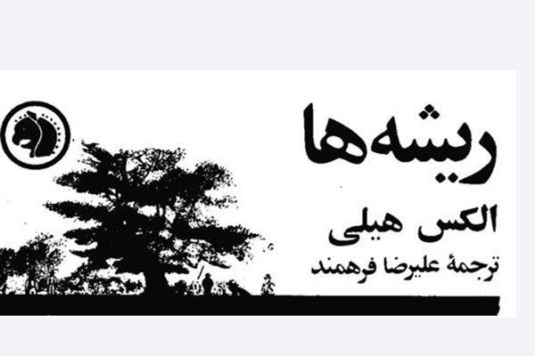 رمان «ریشهها» به «کتاب شب» رادیو تهران رسید