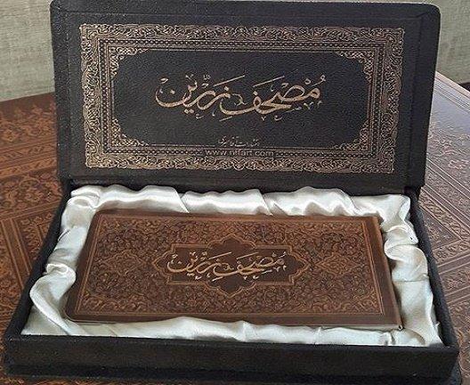 Belgrade Book Fair displays exquisite Qurans by Iranian artists