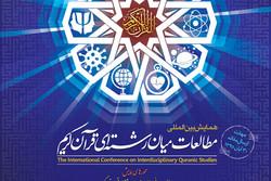 همایش «مطالعات میان رشته ای قرآن کریم» برگزار می شود
