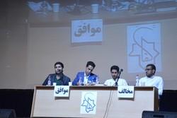 برگزاری اختتامیه مسابقات ملی مناظره دانشجویی دانشگاه امام صادق(ص)