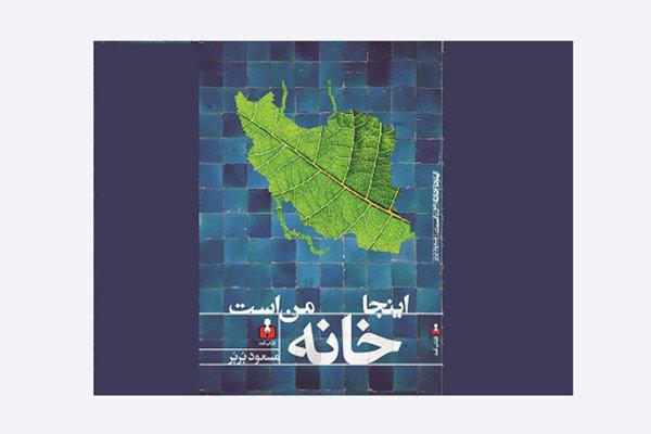 داستانهای یک خبرنگار محیط زیست را بشنوید/ مستندی از خراسان شمالی