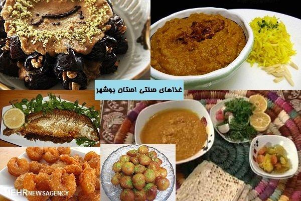 غذاهای سنتی بوشهر