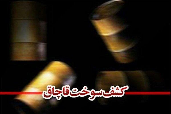 کراپشده - سوخت قاچاق