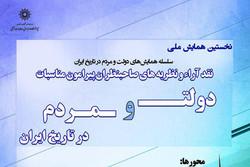 همایش«دولت و مردم در تاریخ ایران» برگزار میشود