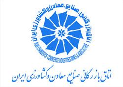 سایت اتاق بازرگانی ایران هک شد/درحال بررسی هستیم