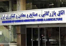 سردر اتاق بازرگانی و صنایع و معادن ایران