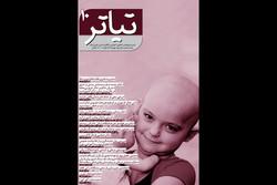 انتشار شماره جدید ماهنامه عملی و تخصصی «تیاتر»