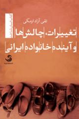 کتاب«تغییرات، چالش ها و آینده خانواده ایرانی» منتشر شد