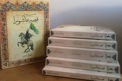 رونمایی از «قصۀ عاشورا» در ترنجستان بهشت